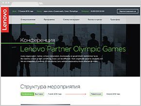 Конференция Lenovo Partner Olympic Games